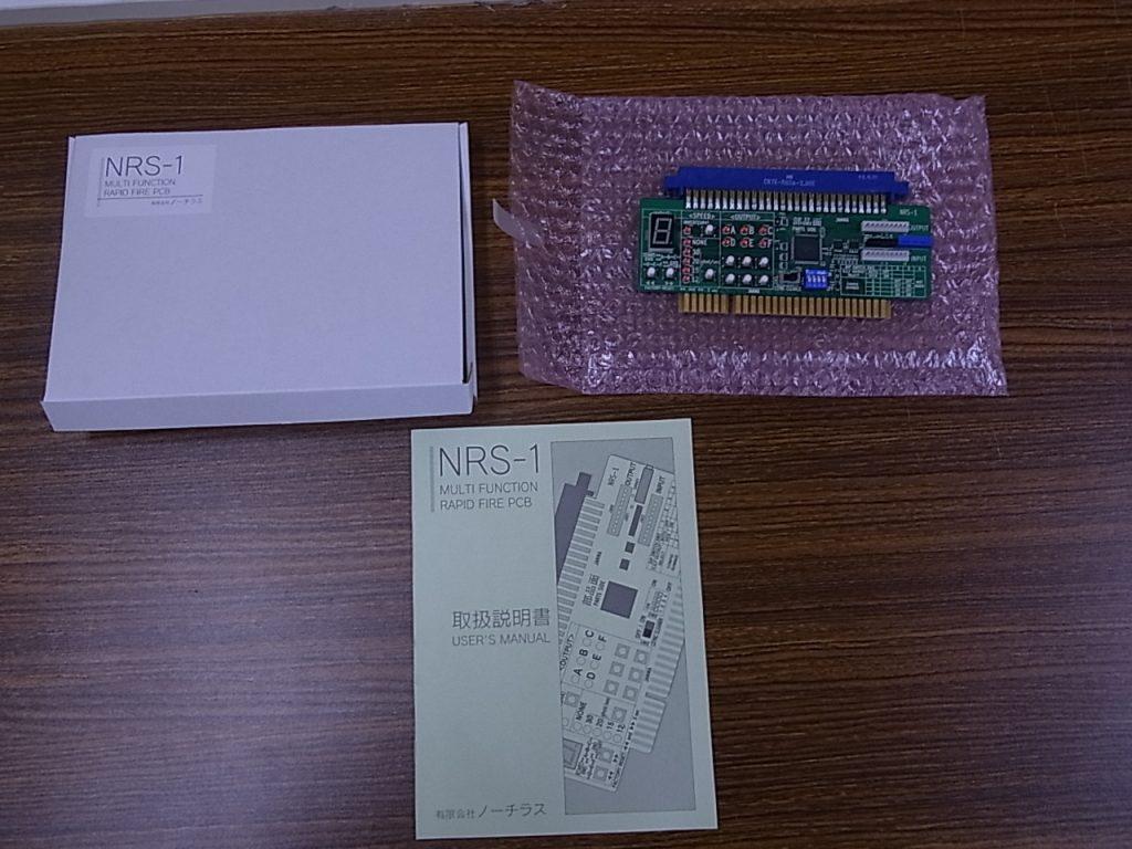 NRS-1パッケージ画像です