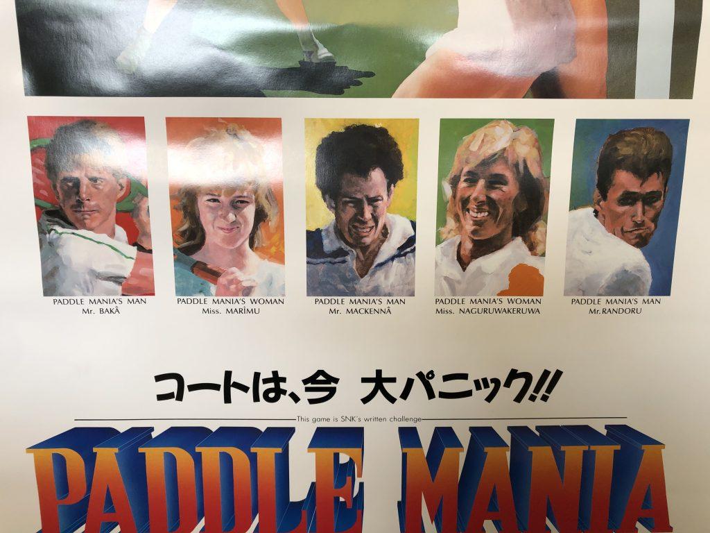 パドルマニアのポスターのアップ写真です