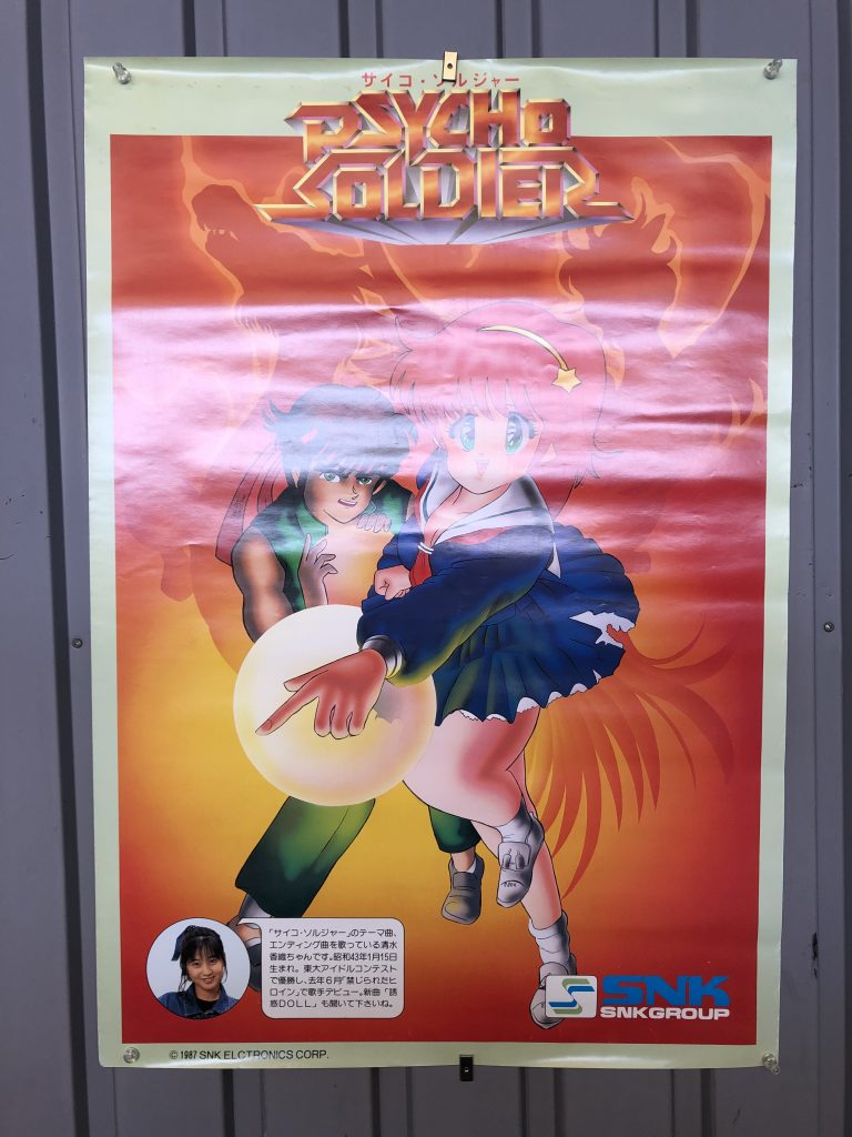サイコソルジャーのポスター写真です