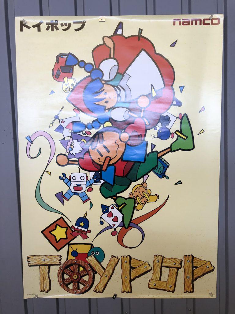トイポップのポスター写真です